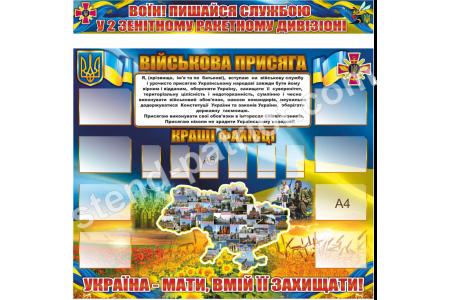 Стенд патріотичний «Україна – мати, умій її захищати»