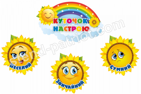 Куточок настрою з соняшниками
