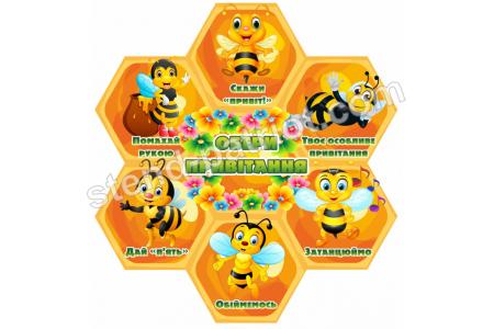 Стенд Обери привітання з бджілками