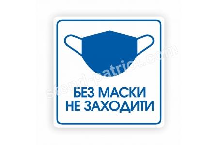 Табличка (наліпка) «Без маски не заходити»