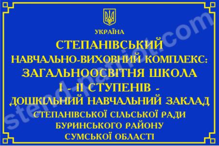 Фасадна табличка «Преміум» плотерна підрізка