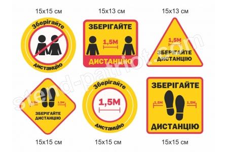 Таблички (наліпки) «Зберігайте дистанцію»