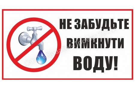 Табличка «Вимикайте воду!»