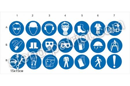 Табличка «Розпорядчі знаки»