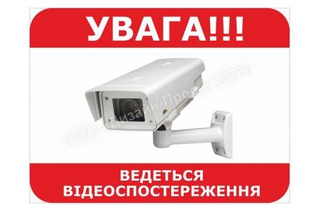 Табличка «Увага!Відеоспостереження»